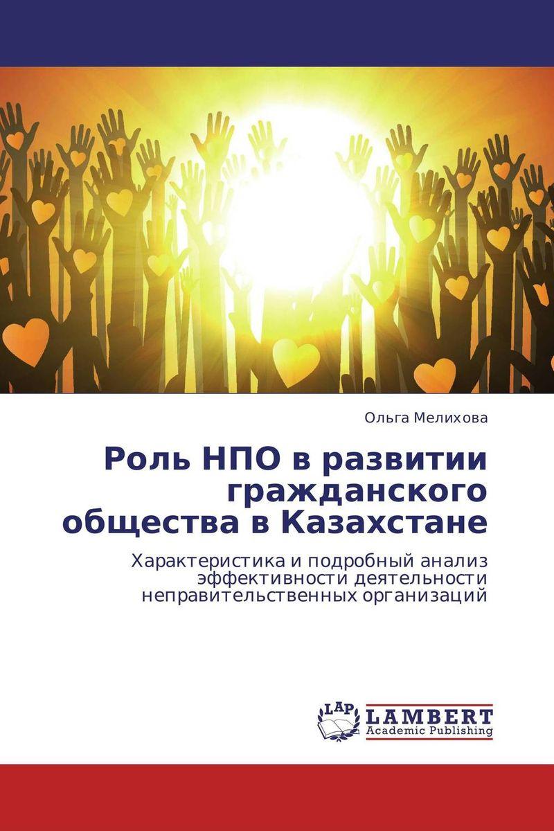 Ольга Мелихова Роль НПО в развитии гражданского общества в Казахстане