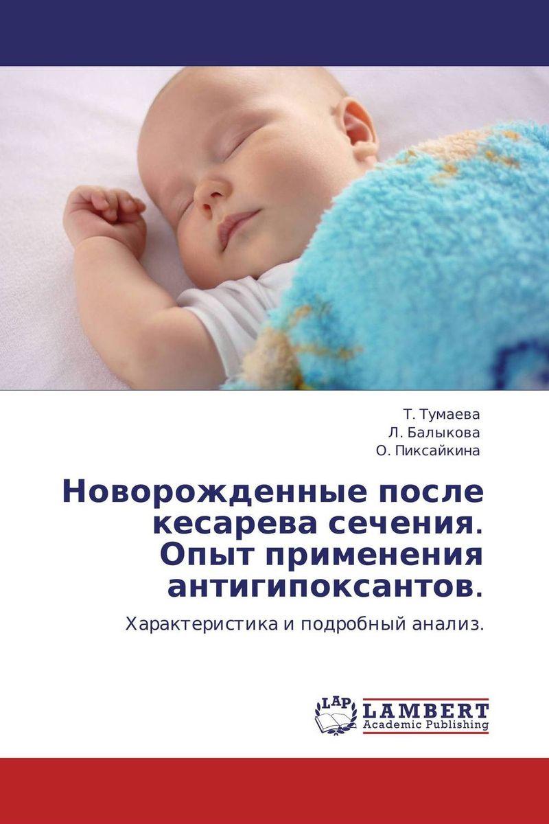 Новорожденные после кесарева сечения. Опыт применения антигипоксантов