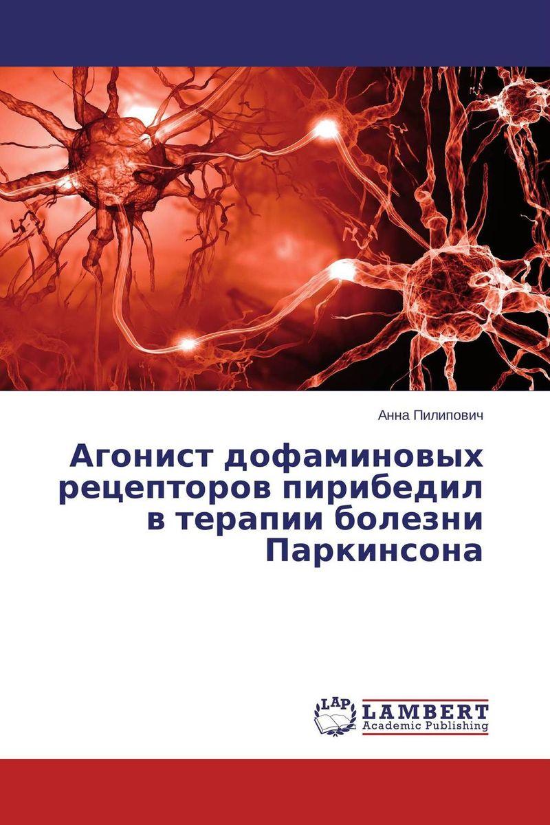 Агонист дофаминовых рецепторов пирибедил в терапии болезни Паркинсона