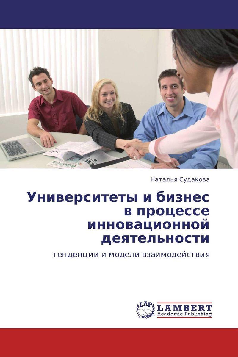 Университеты и бизнес в процессе инновационной деятельности