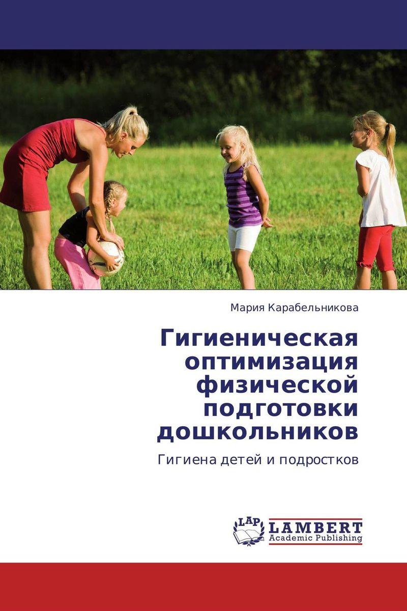 Гигиеническая оптимизация физической подготовки дошкольников