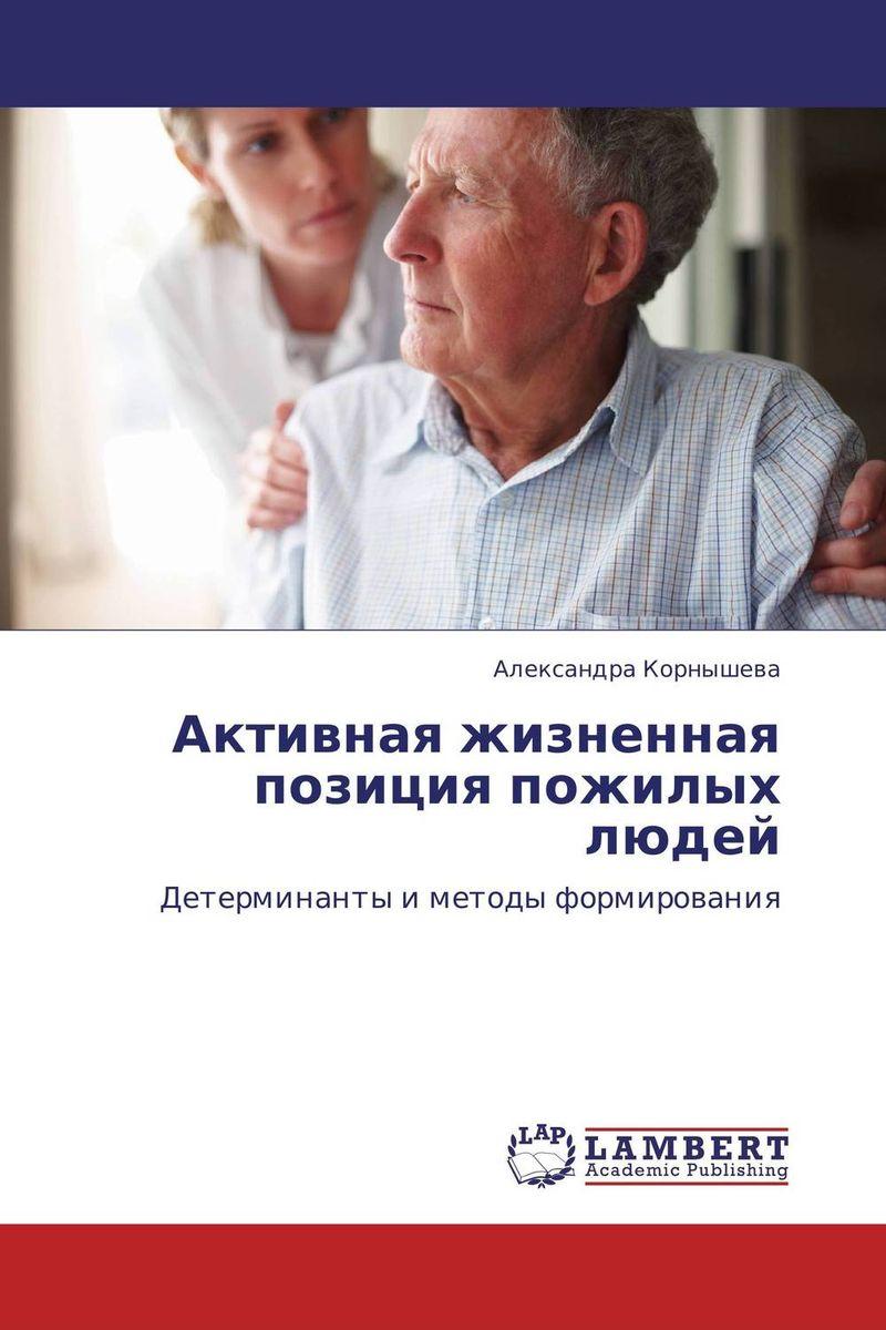 Активная жизненная позиция пожилых людей