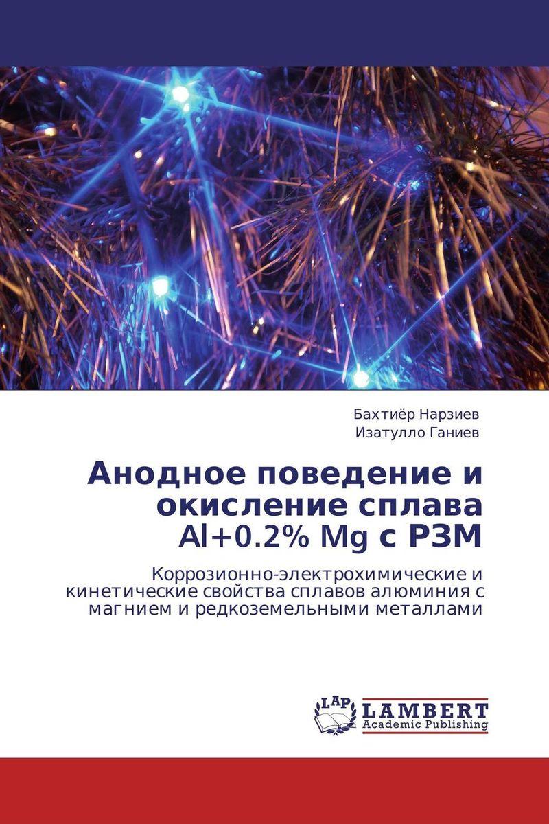 Анодное поведение и окисление сплава Al+0.2% Mg с РЗМ
