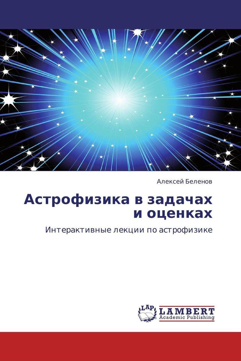 Астрофизика в задачах и оценках