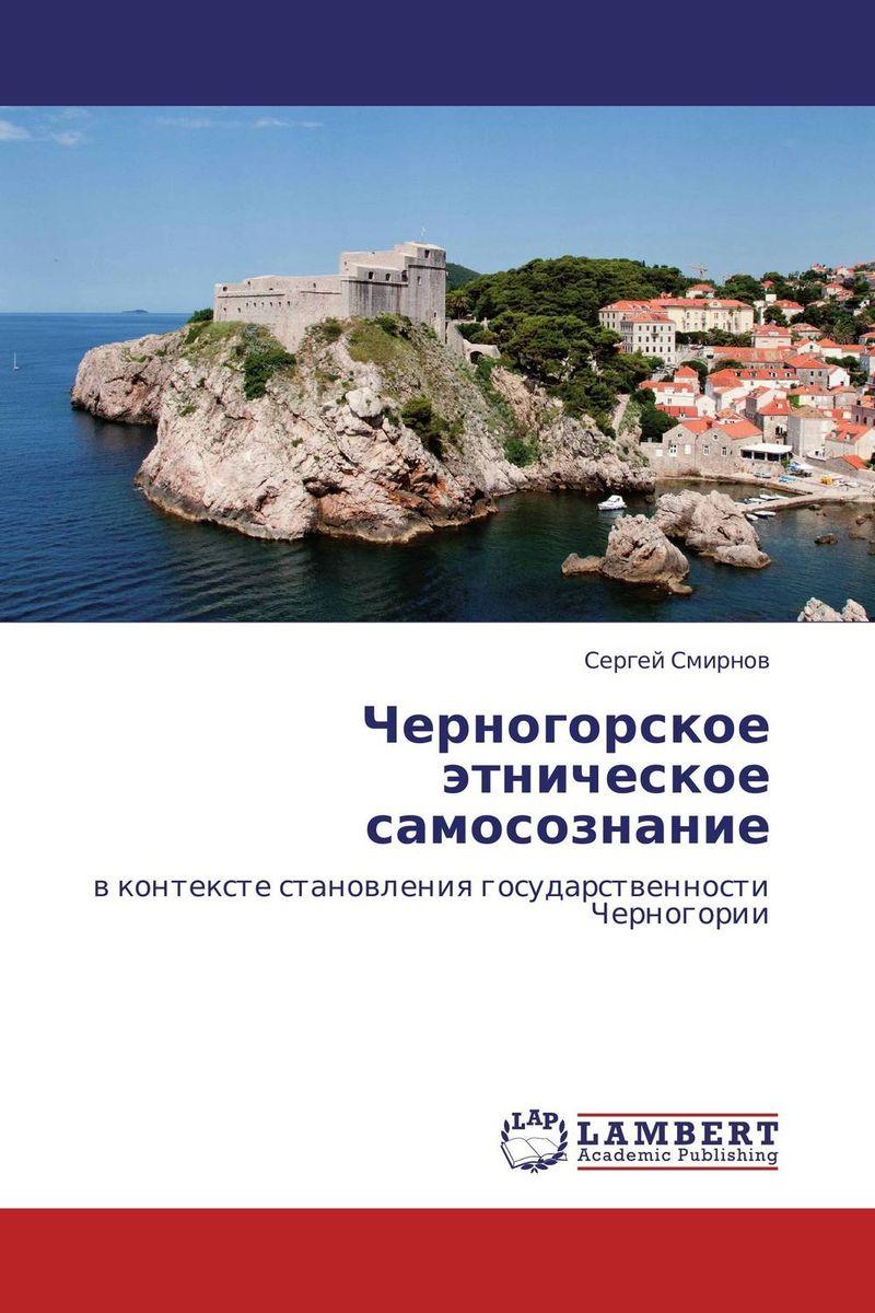 Сергей Смирнов Черногорское этническое самосознание