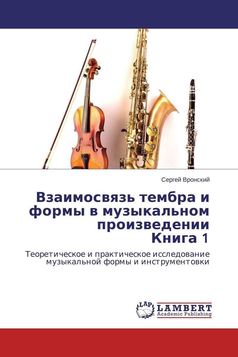 Взаимосвязь тембра и формы в музыкальном произведении Книга 1