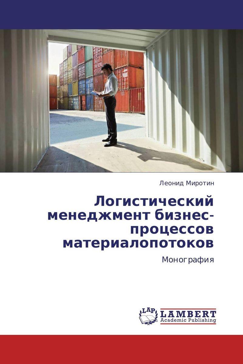 Логистический менеджмент бизнес-процессов материалопотоков