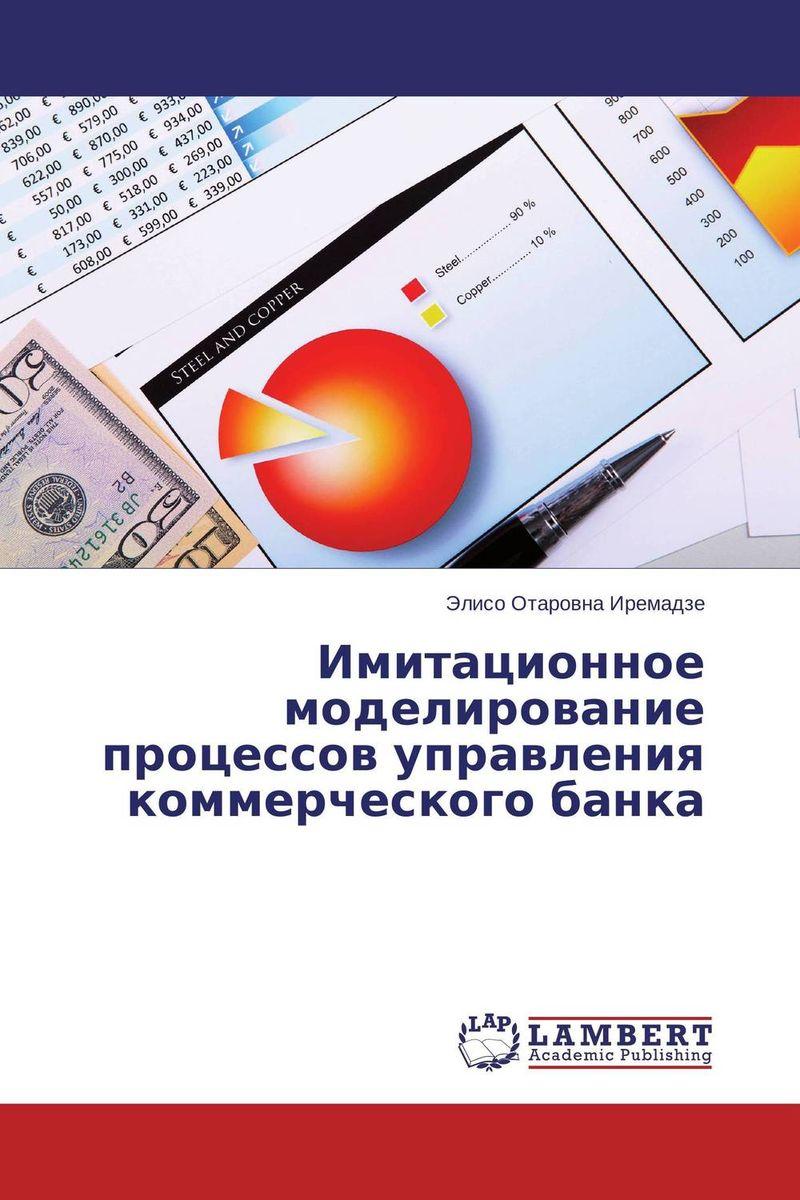 Имитационное моделирование процессов управления коммерческого банка12296407В монографии даны теоретические основы имитационного моделирования и современные концепции построения моделирующей системы. Описана техника создания, отладки и эксплуатации моделей с использованием CASE-технологий. Рассматривается деятельность коммерческого банка, а так же проводится анализ экономических показателей на основании экономико-математической модели с помощью имитационного моделирования для прогнозирования прибыли. В первой главе рассмотрены теоретические основы и анализ экономической деятельности банковской системы. Во второй главе проанализированы актуальные вопросы моделирования деятельности коммерческого банка. Третья глава посвящена построению имитационной модели процессов управления коммерческого банка.