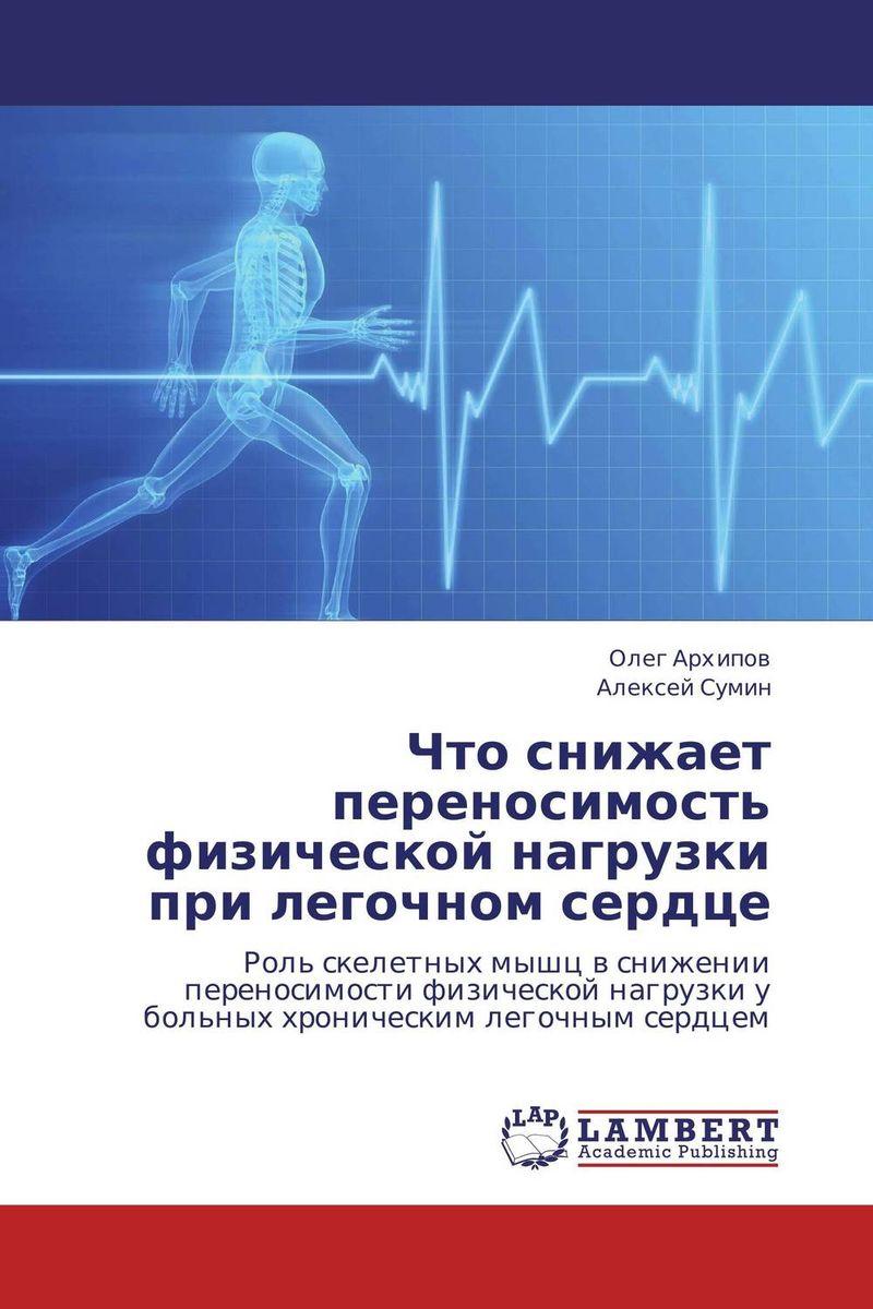 Что снижает переносимость физической нагрузки при легочном сердце