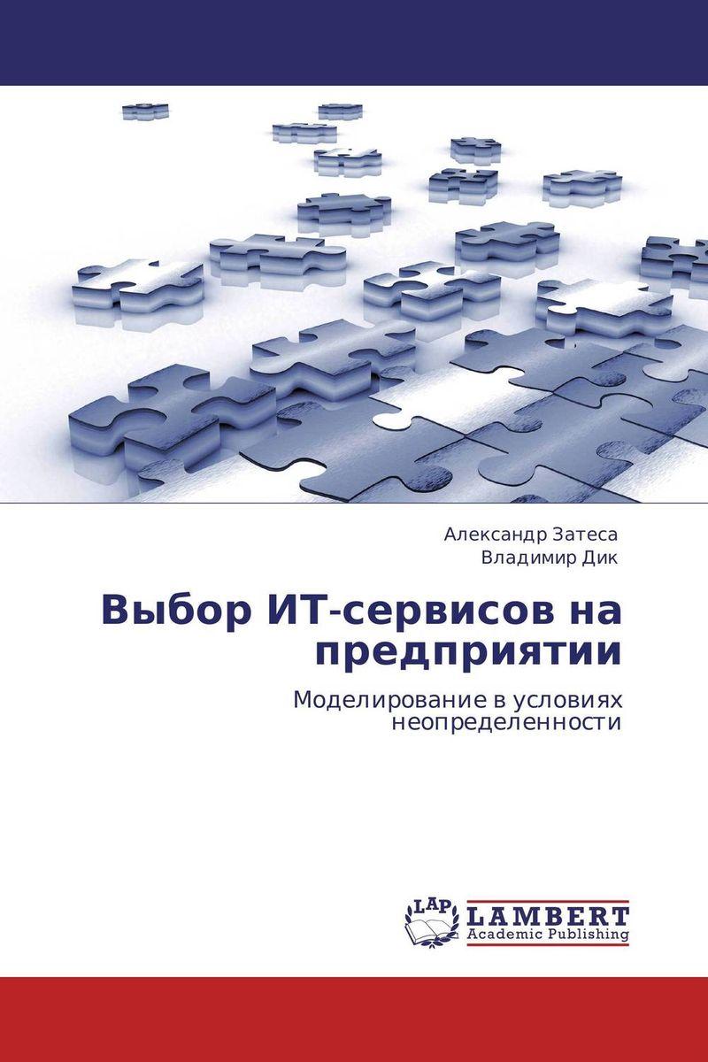 Выбор ИТ-сервисов на предприятии