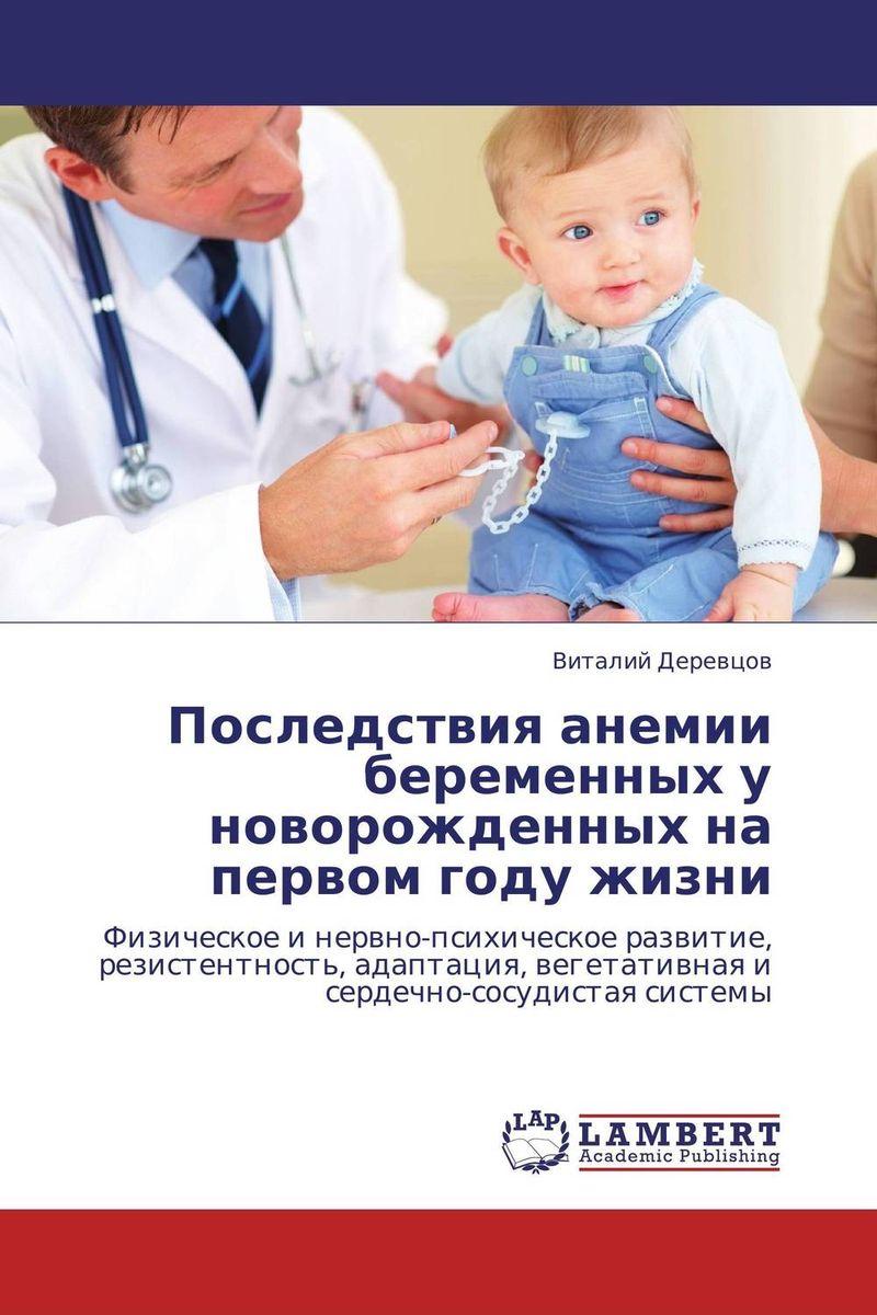 Последствия анемии беременных у новорожденных на первом году жизни