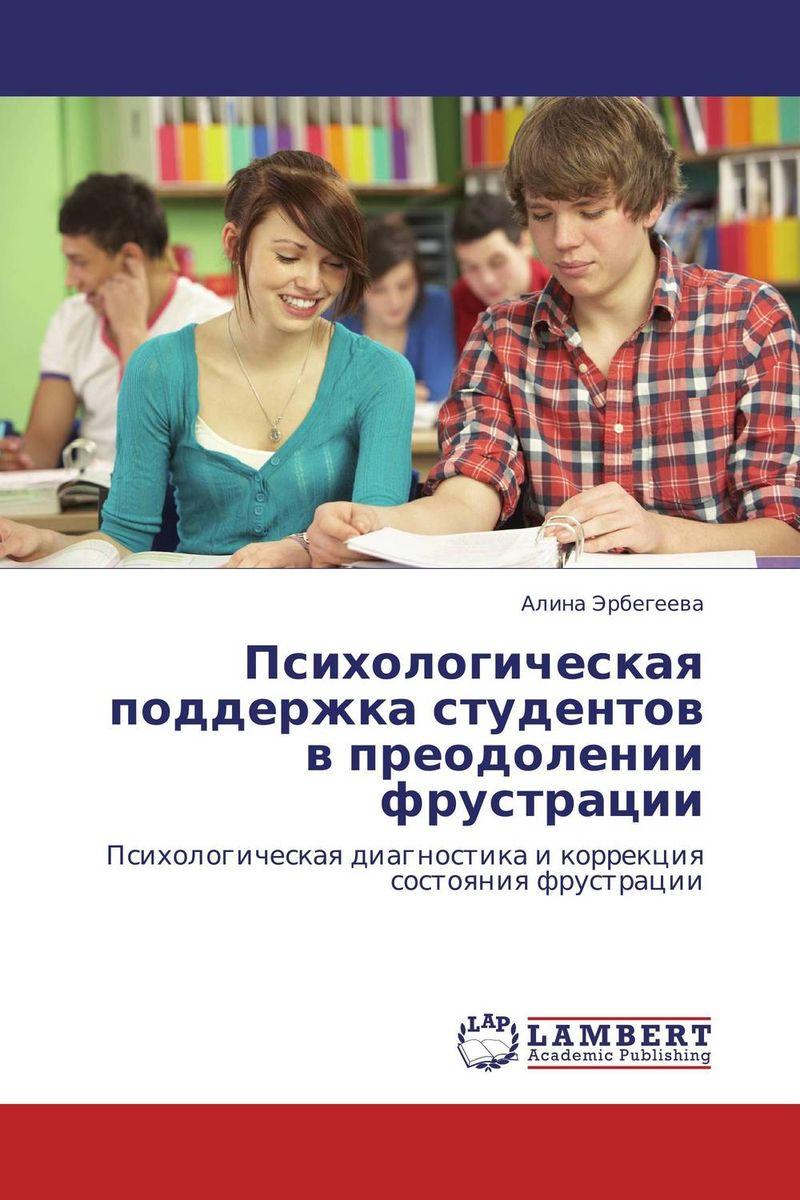 Психологическая поддержка студентов в преодолении фрустрации