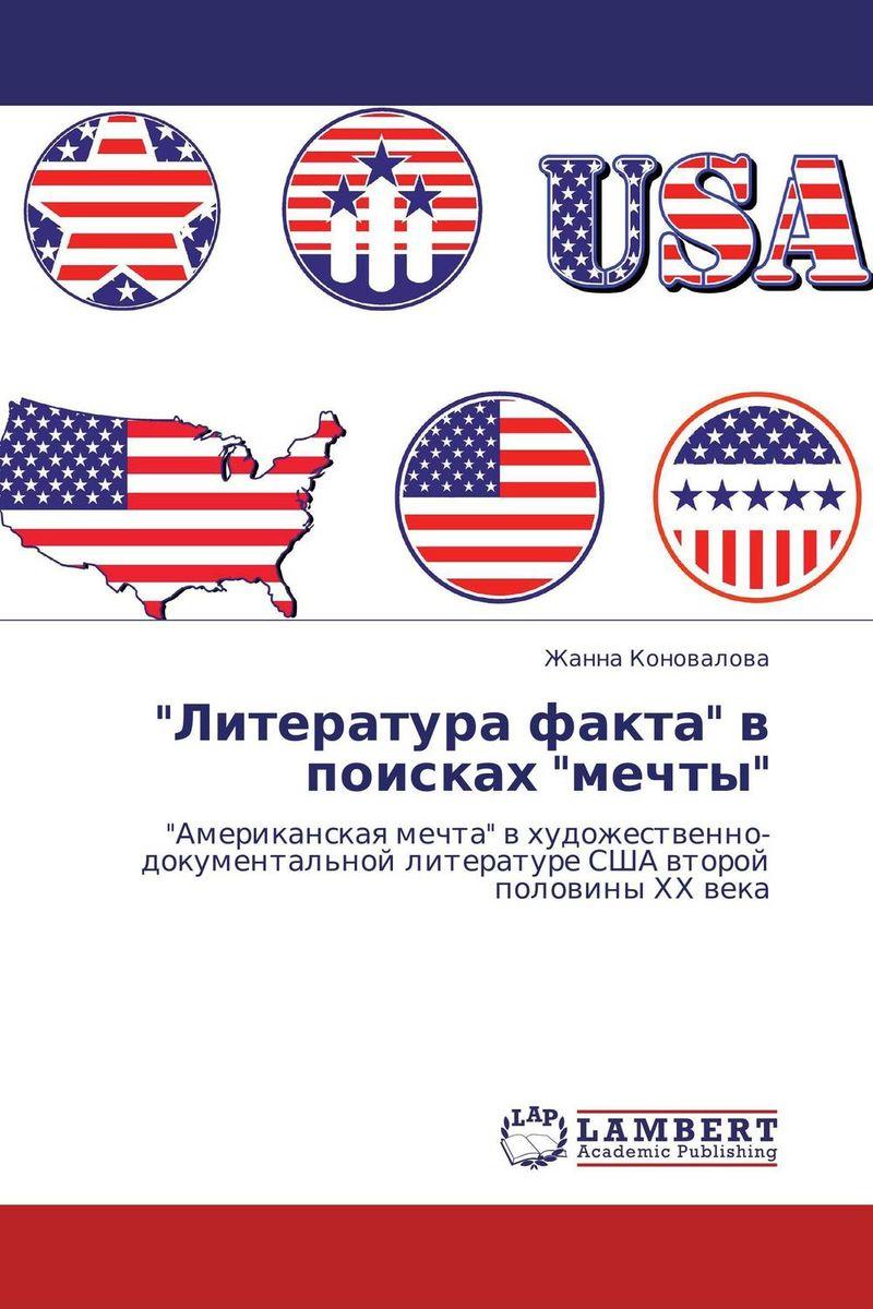 """""""Литература факта"""" в поисках """"мечты"""""""