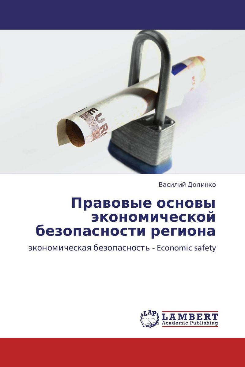 Правовые основы экономической безопасности региона