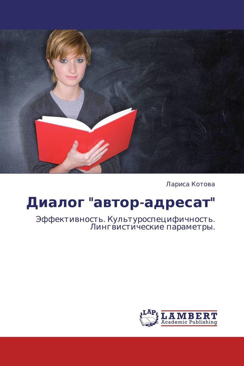 Диалог автор-адресат