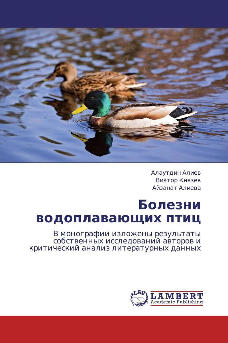 Болезни водоплавающих птиц