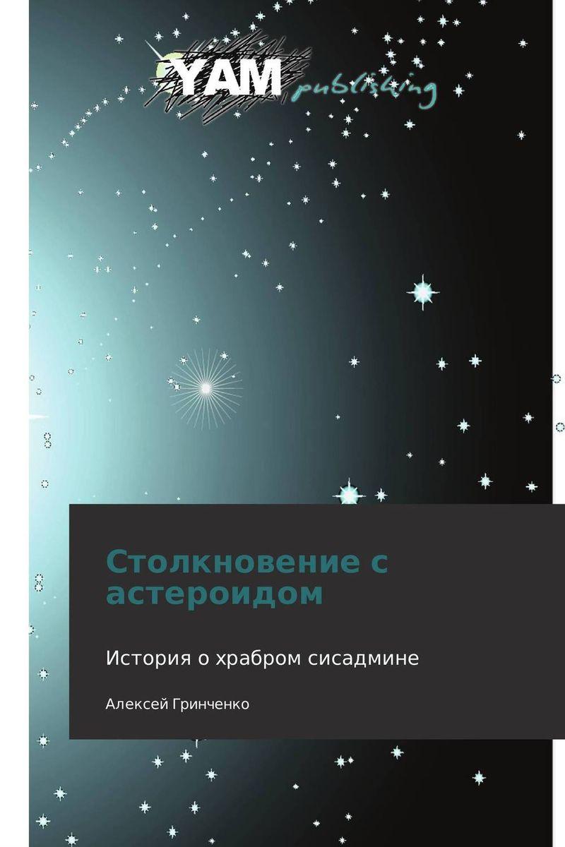 Алексей Гринченко Столкновение с астероидом