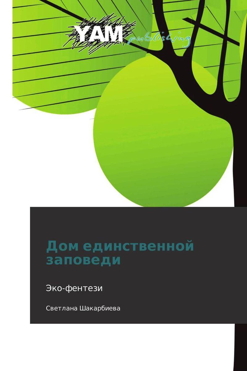 Светлана Шакарбиева Дом единственной заповеди купить эко дом в иваново
