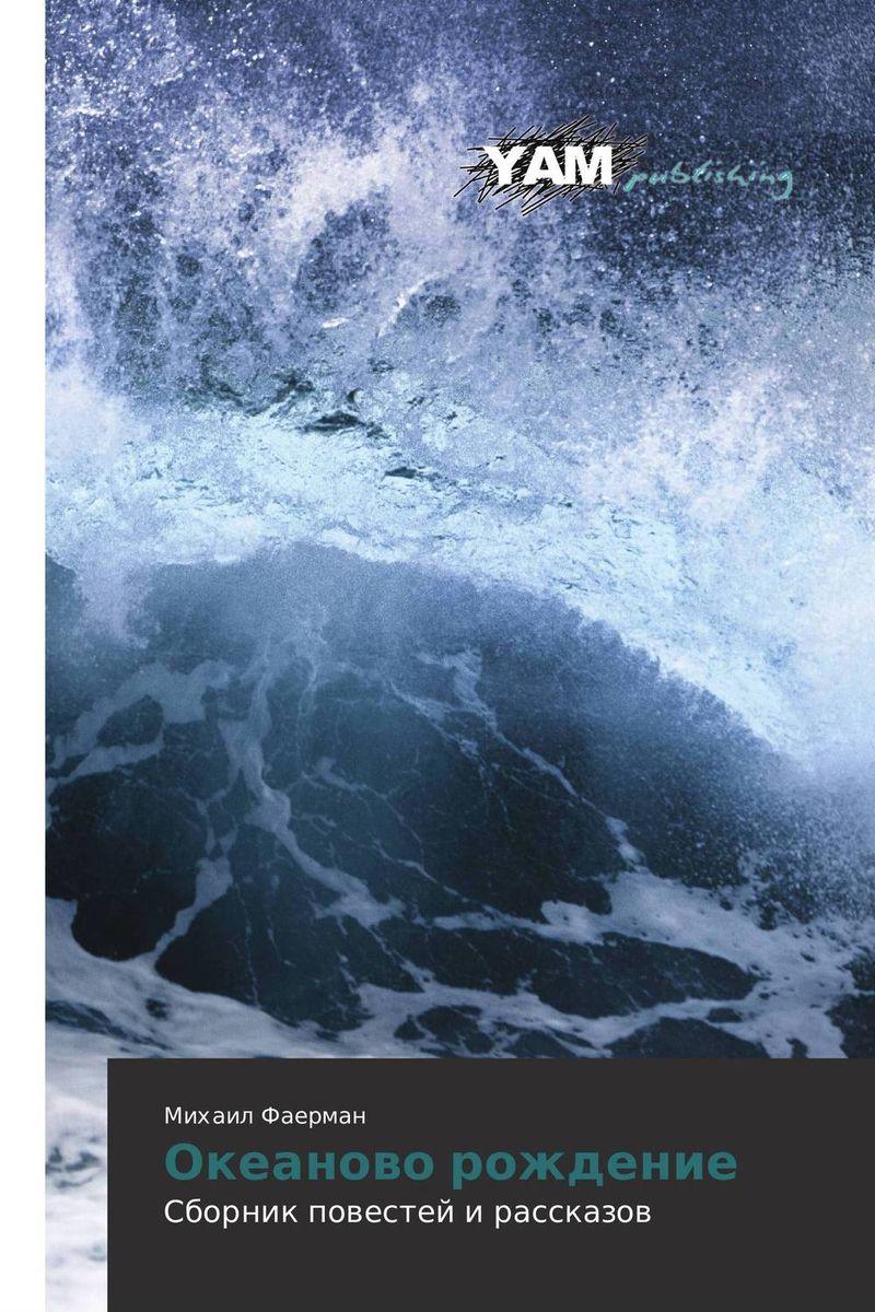 Океаново рождение