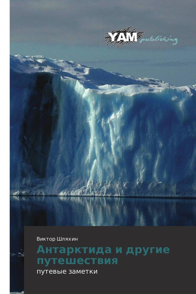 Антарктида и другие путешествия