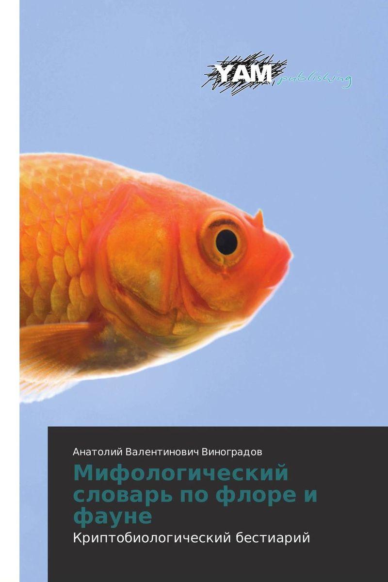 Мифологический словарь по флоре и фауне