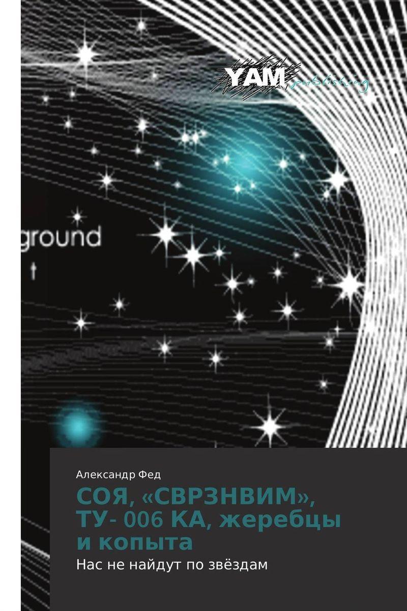 СОЯ, «СВРЗНВИМ», ТУ- 006 КА, жеребцы и копыта