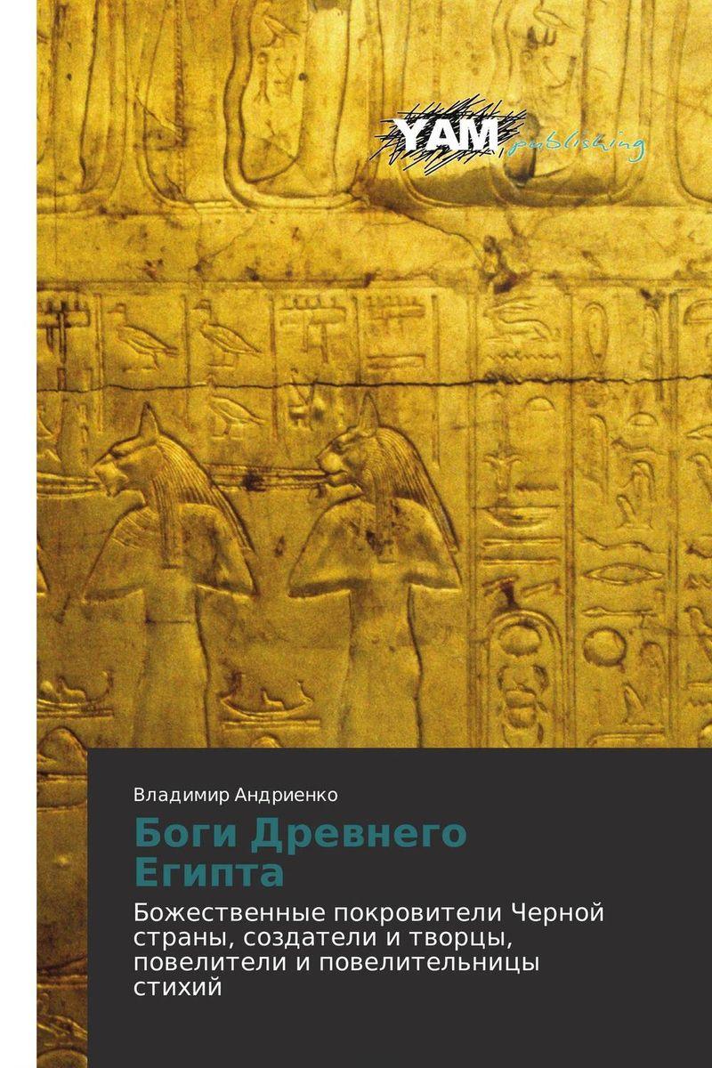 Владимир Андриенко Боги Древнего Египта