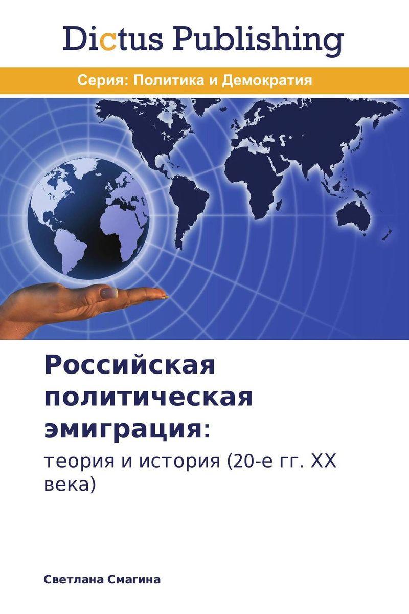 Российская политическая эмиграция: