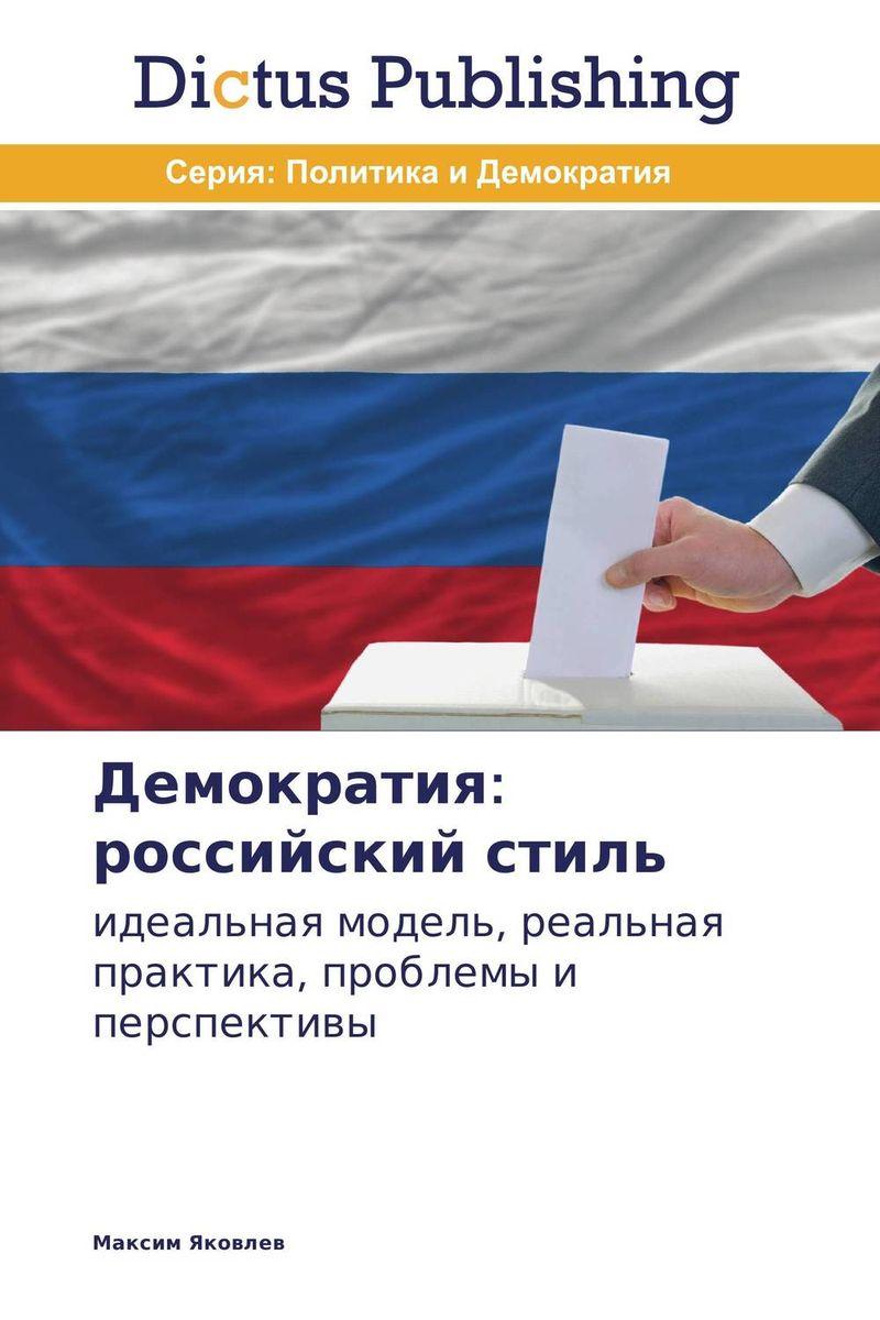 Максим Яковлев Демократия: российский стиль