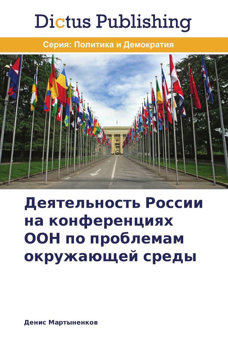 Денис Мартыненков Деятельность России на конференциях ООН по проблемам окружающей среды