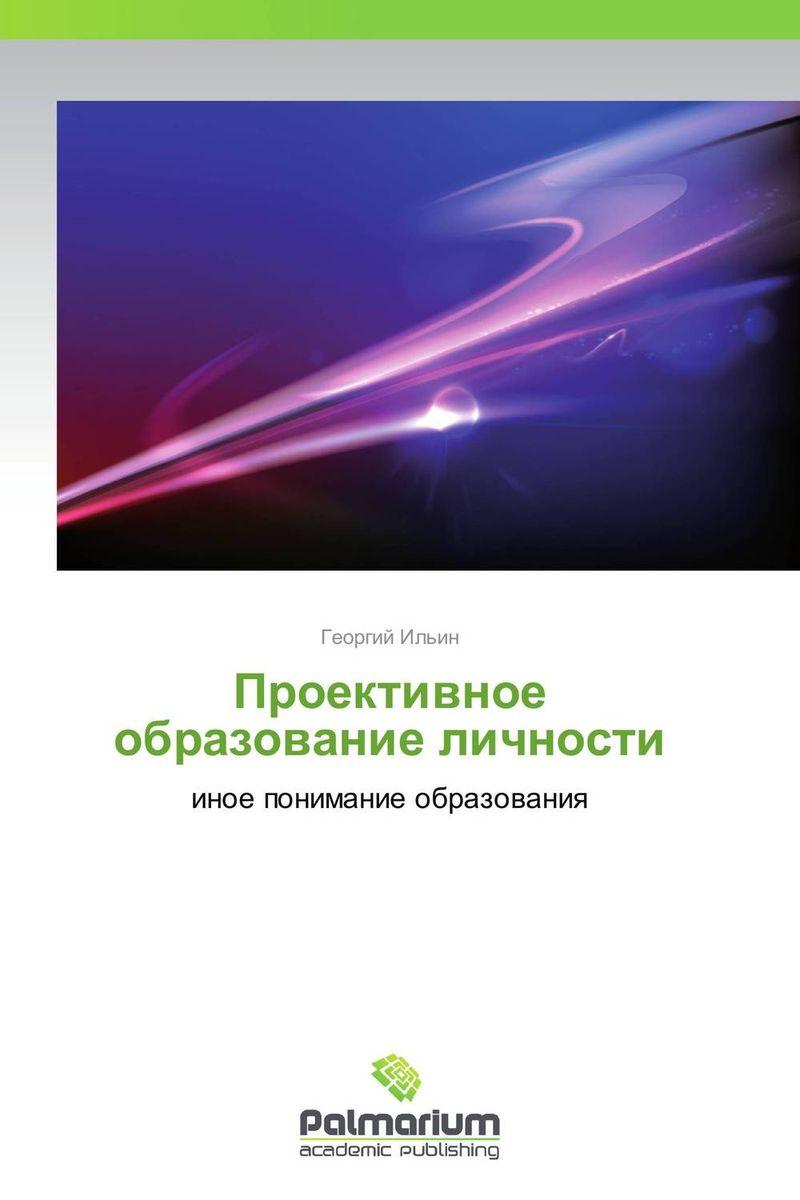 Георгий Ильин Проективное образование личности