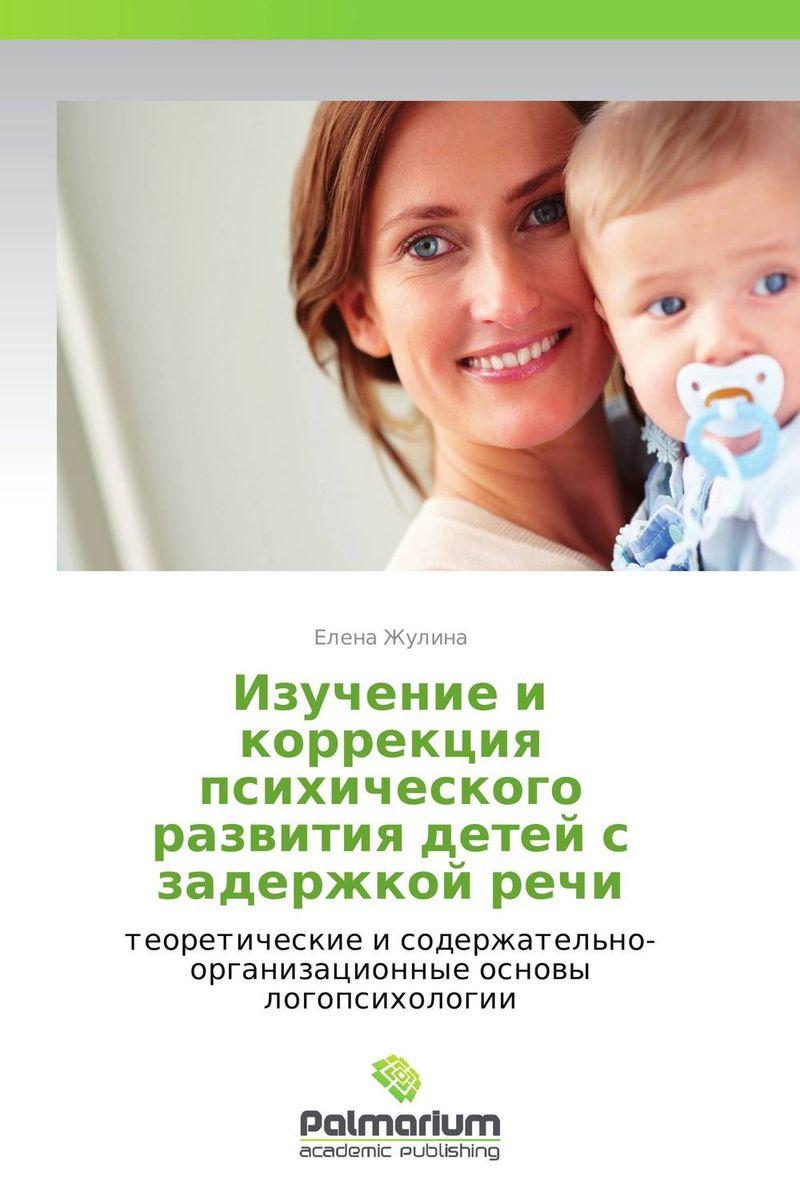 Изучение и коррекция психического развития детей с задержкой речи