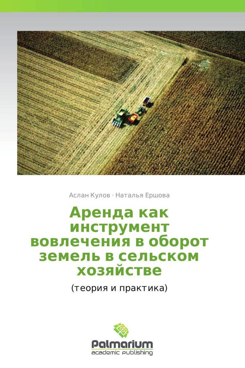 Аренда как инструмент вовлечения в оборот земель в сельском хозяйстве