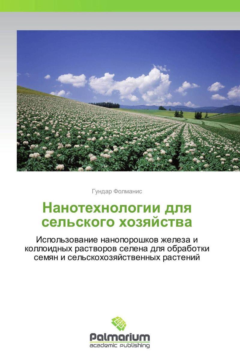 Гундар Фолманис Нанотехнологии для сельского хозяйства инкубаторских индюков белгородской области