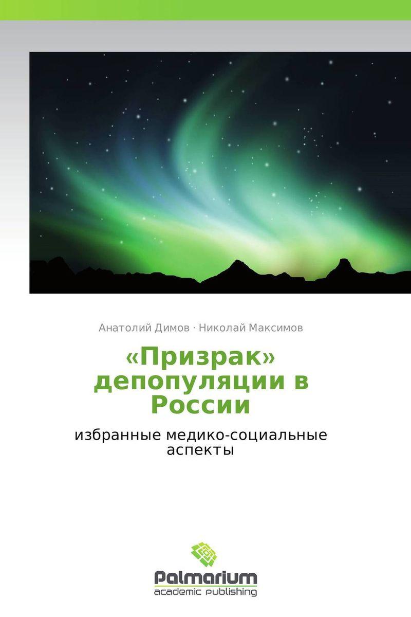 «Призрак» депопуляции в России