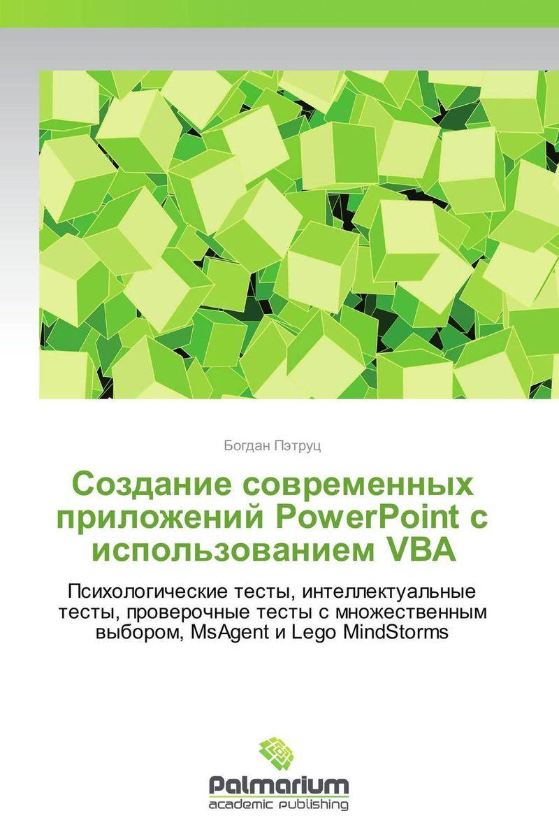 Создание современных приложений PowerPoint с использованием VBA