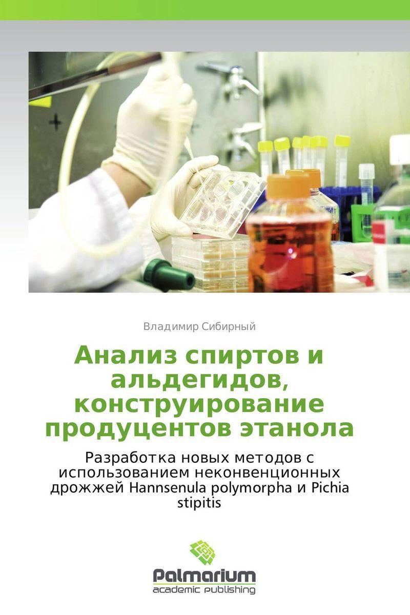Анализ спиртов и альдегидов, конструирование продуцентов этанола