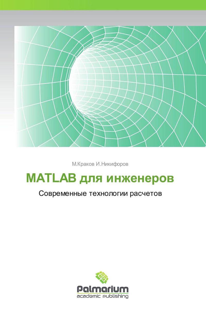 MATLAB для инженеров