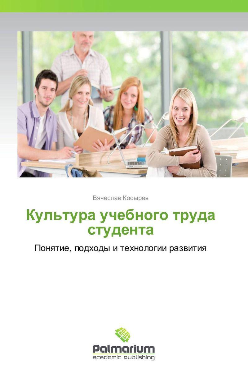 Культура учебного труда студента