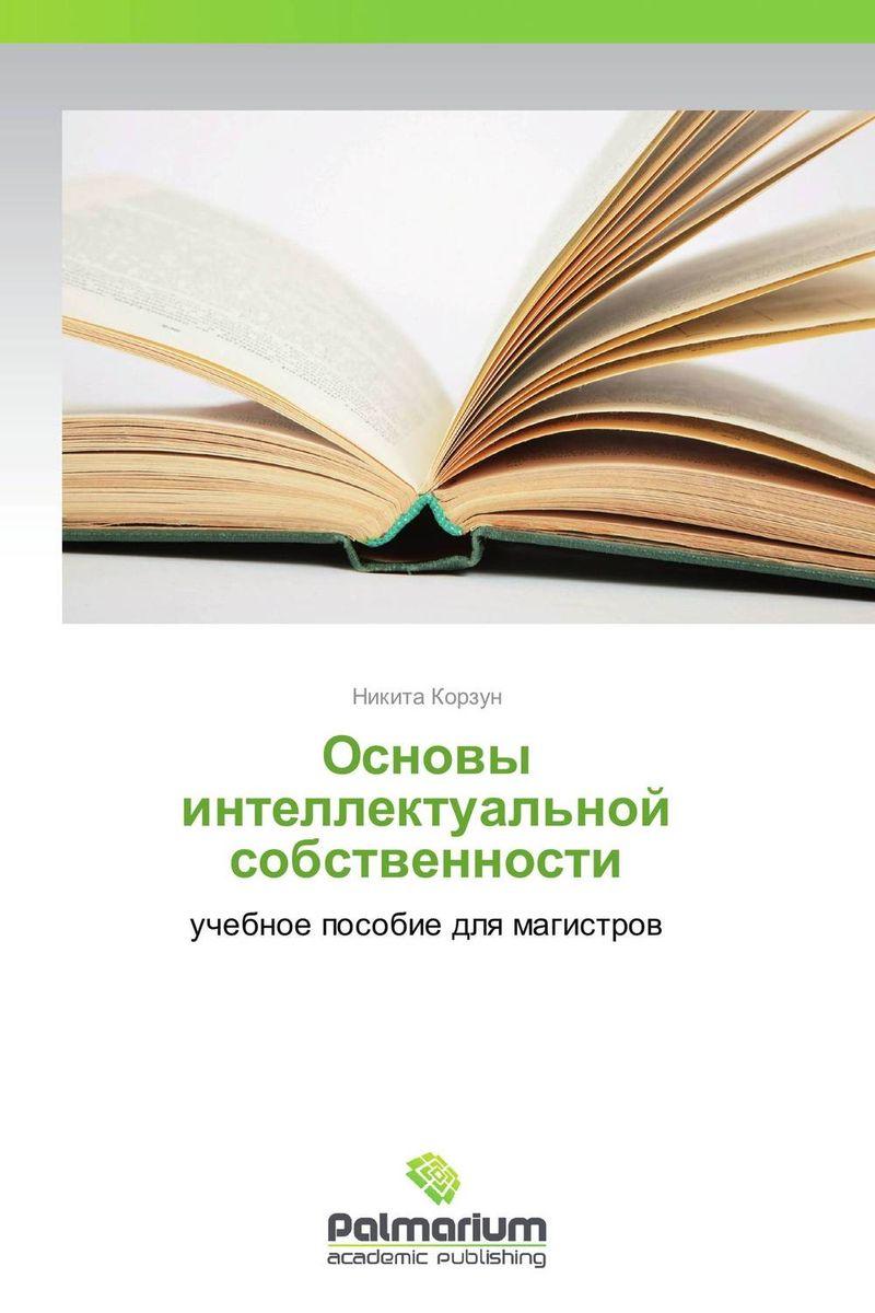 Основы интеллектуальной собственности