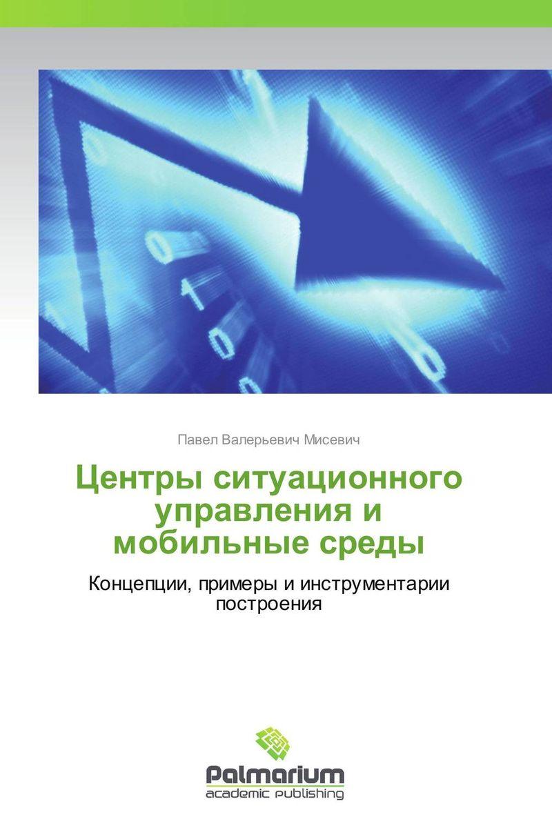 Центры ситуационного управления и мобильные среды
