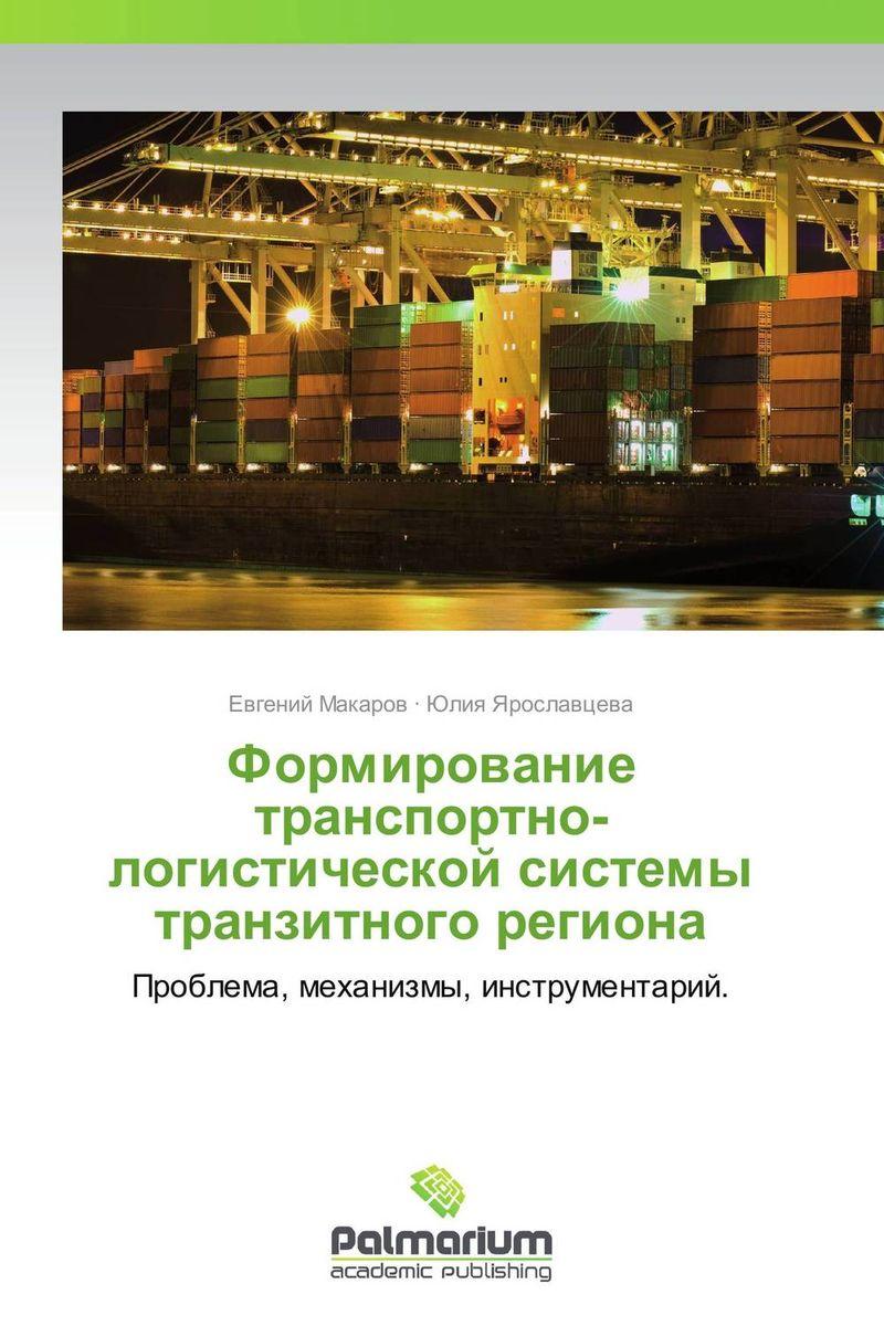 Формирование транспортно-логистической системы транзитного региона