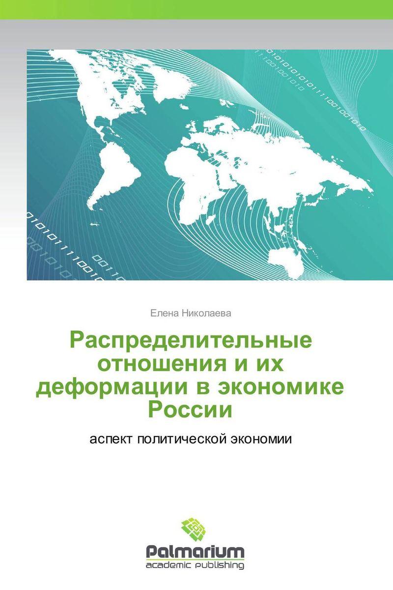 Распределительные отношения и их деформации в экономике России