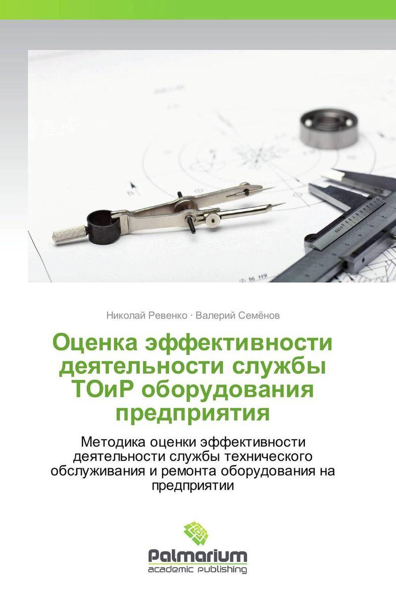Оценка эффективности деятельности службы ТОиР оборудования предприятия