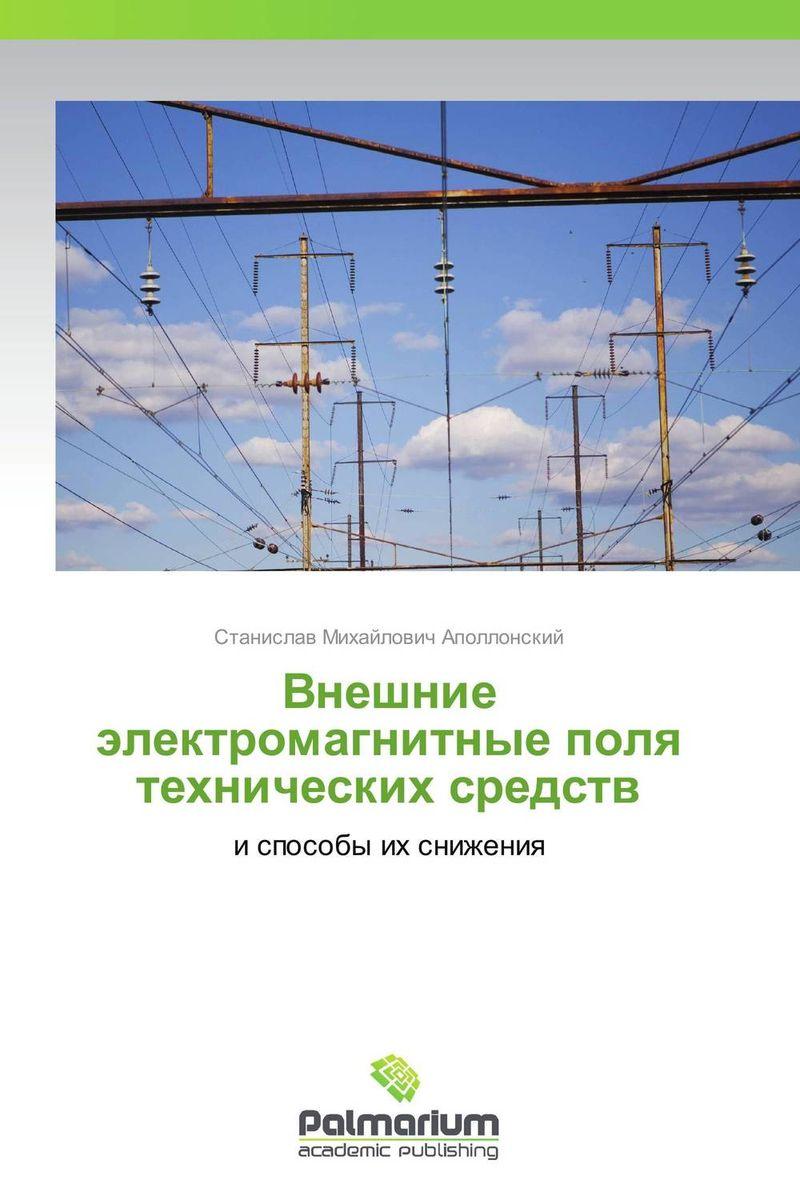 Внешние электромагнитные поля технических средств