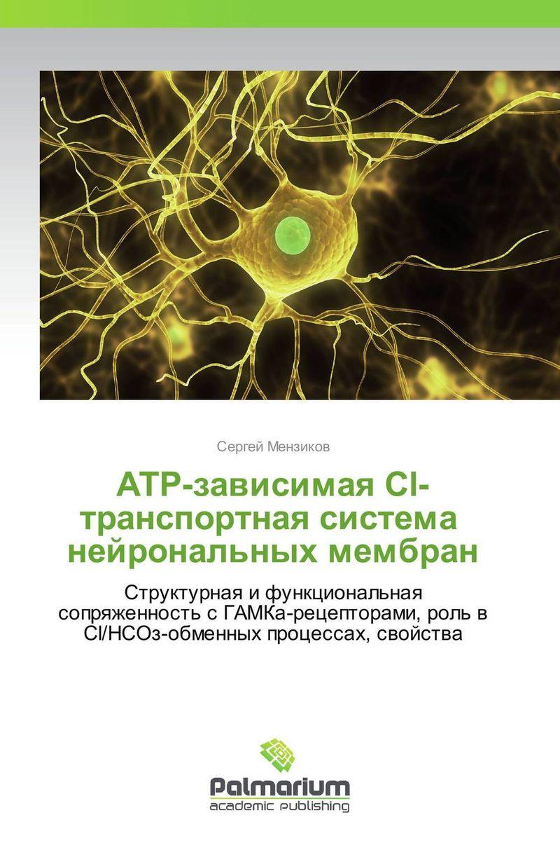 АТР-зависимая Сl-транспортная система нейрональных мембран