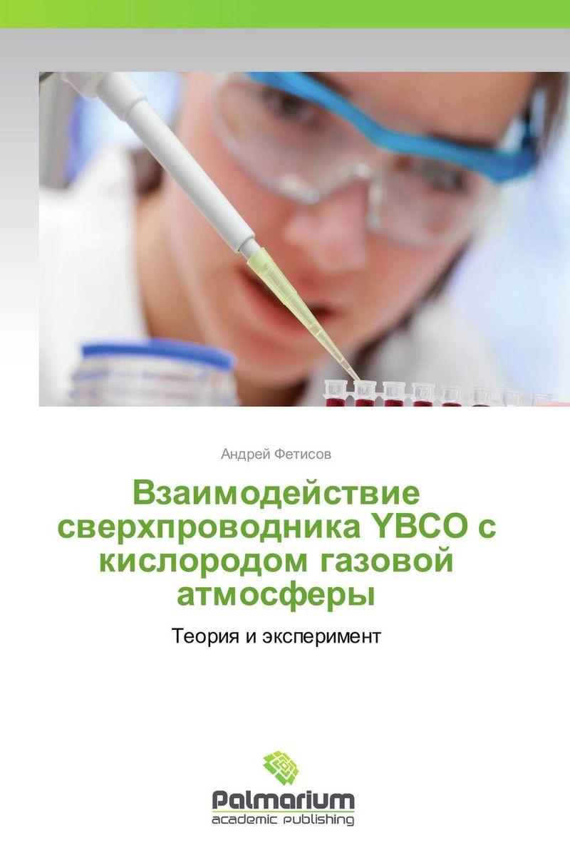 Взаимодействие сверхпроводника YBCO с кислородом газовой атмосферы