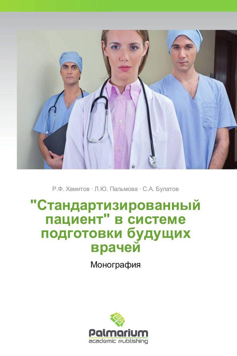 """""""Стандартизированный пациент"""" в системе подготовки будущих врачей"""