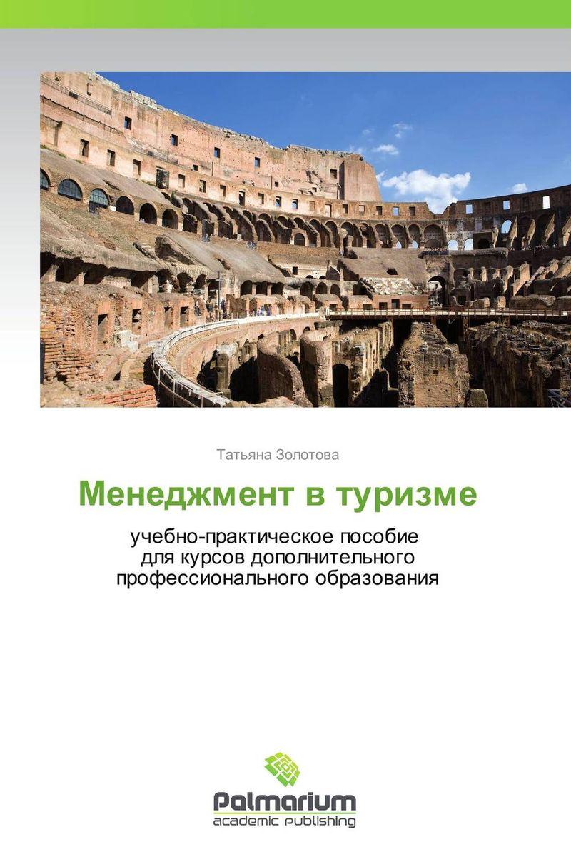 Менеджмент в туризме