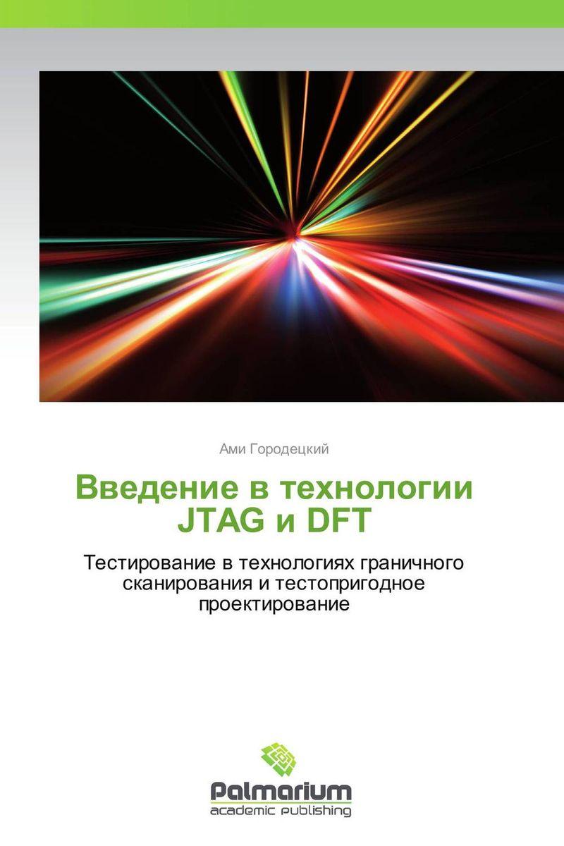 Введение в технологии JTAG и DFT